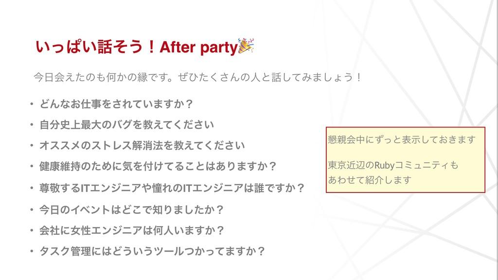 ͍ͬͺ͍ͦ͏ʂAfter party • ͲΜͳ͓Λ͞Ε͍ͯ·͔͢ʁ • ্ࣗ࠷େͷ...