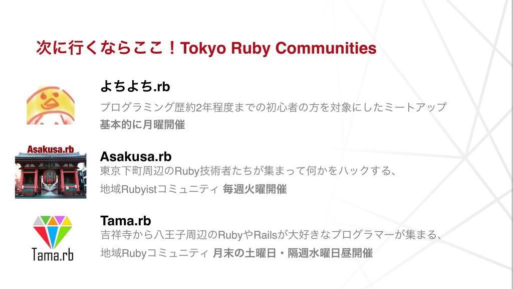 ʹߦ͘ͳΒ͜͜ʂTokyo Ruby Communities ΑͪΑͪ.rb ϓϩάϥϛϯ...