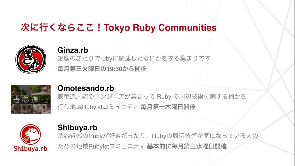 ʹߦ͘ͳΒ͜͜ʂTokyo Ruby Communities Ginza.rb ۜ࠲ͷ͋ͨ...