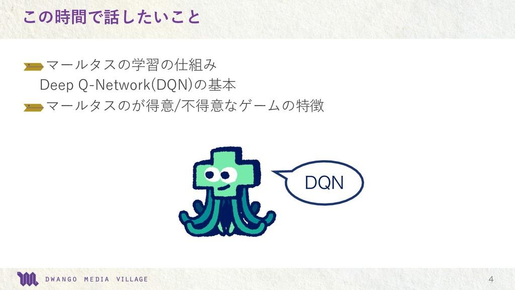 この時間で話したいこと マールタスの学習の仕組み Deep Q-Network(DQN)の基本...