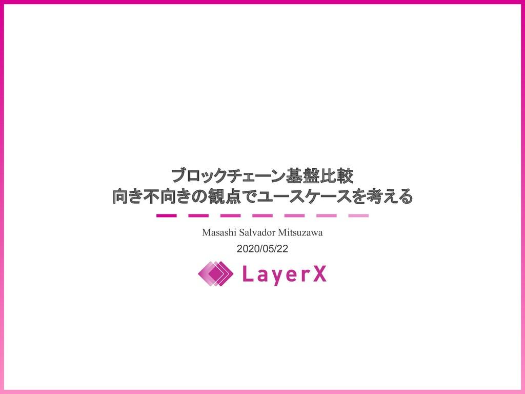 1 CONFIDENTIAL : © 2019 LayerX Inc. 2020/05/22 ...