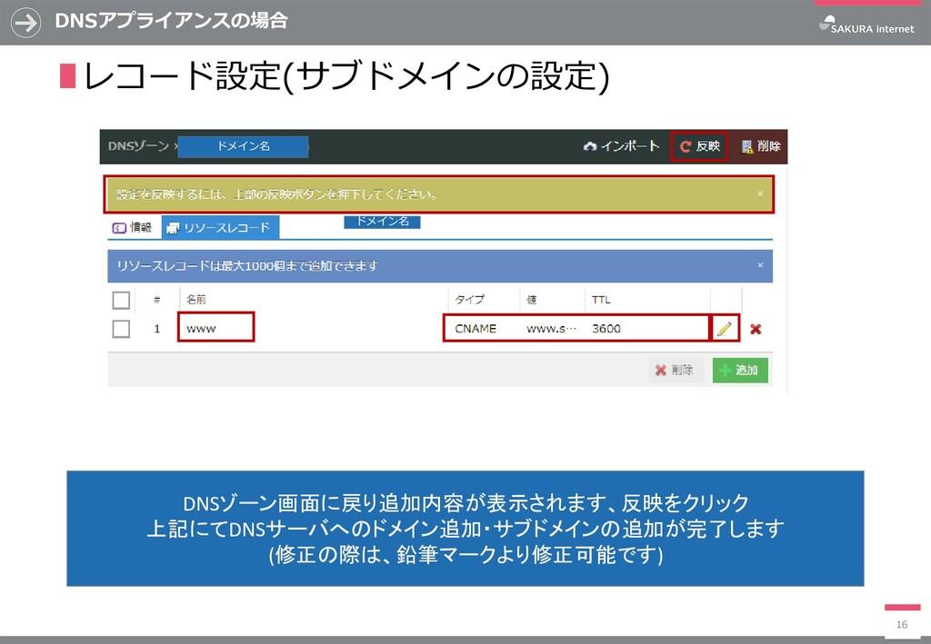 DNSアプライアンスの場合 16 DNSゾーン画面に戻り追加内容が表示されます、反映をクリック...