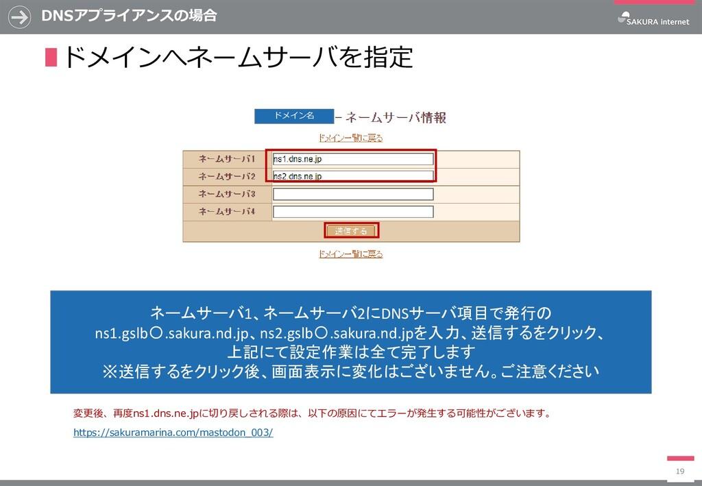 DNSアプライアンスの場合 19 ネームサーバ1、ネームサーバ2にDNSサーバ項目で発行の n...