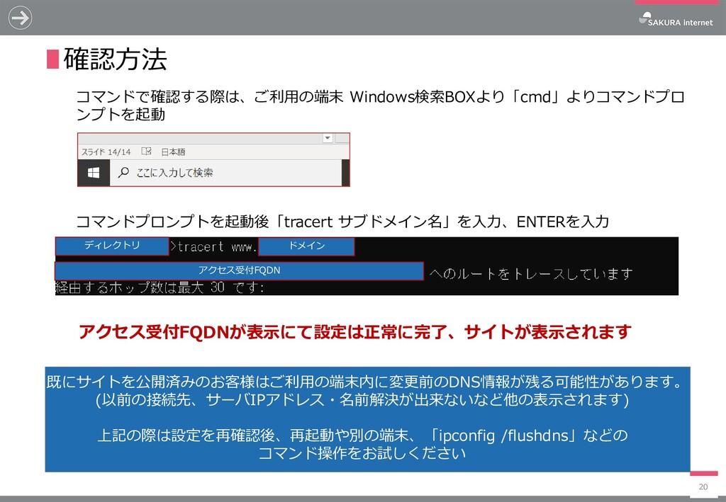 20 ∎確認方法 ドメイン コマンドで確認する際は、ご利用の端末 Windows検索BOXより...