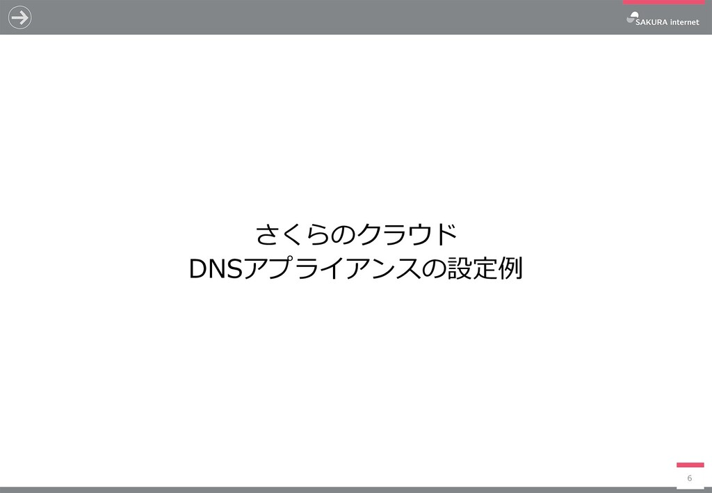さくらのクラウド DNSアプライアンスの設定例 6