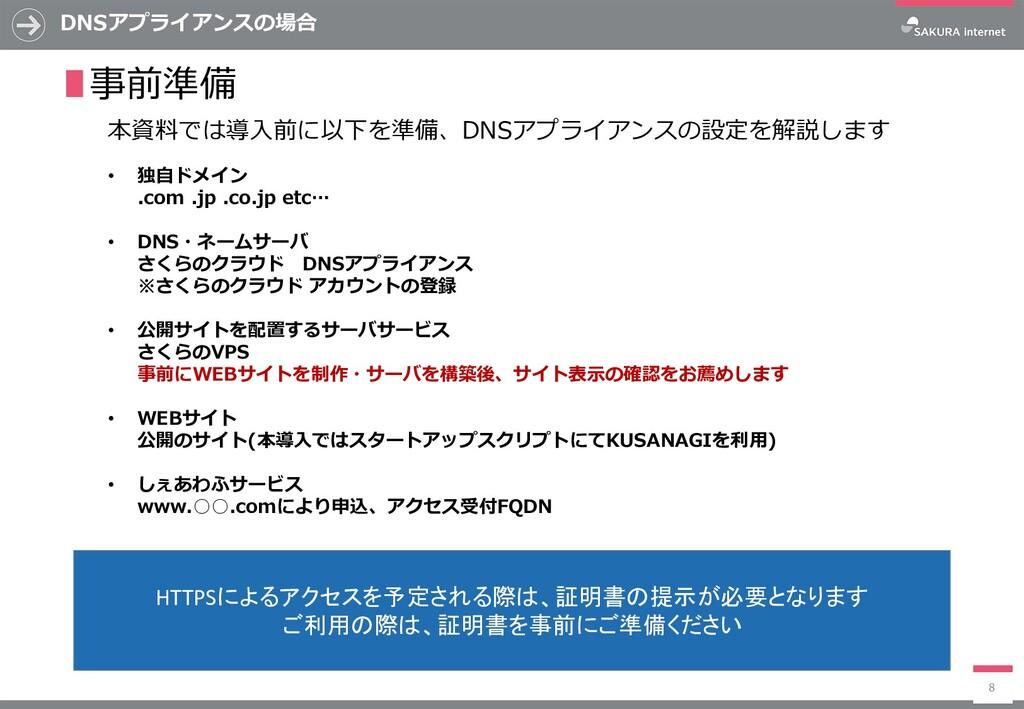 DNSアプライアンスの場合 ∎事前準備 8 本資料では導入前に以下を準備、DNSアプライアンス...