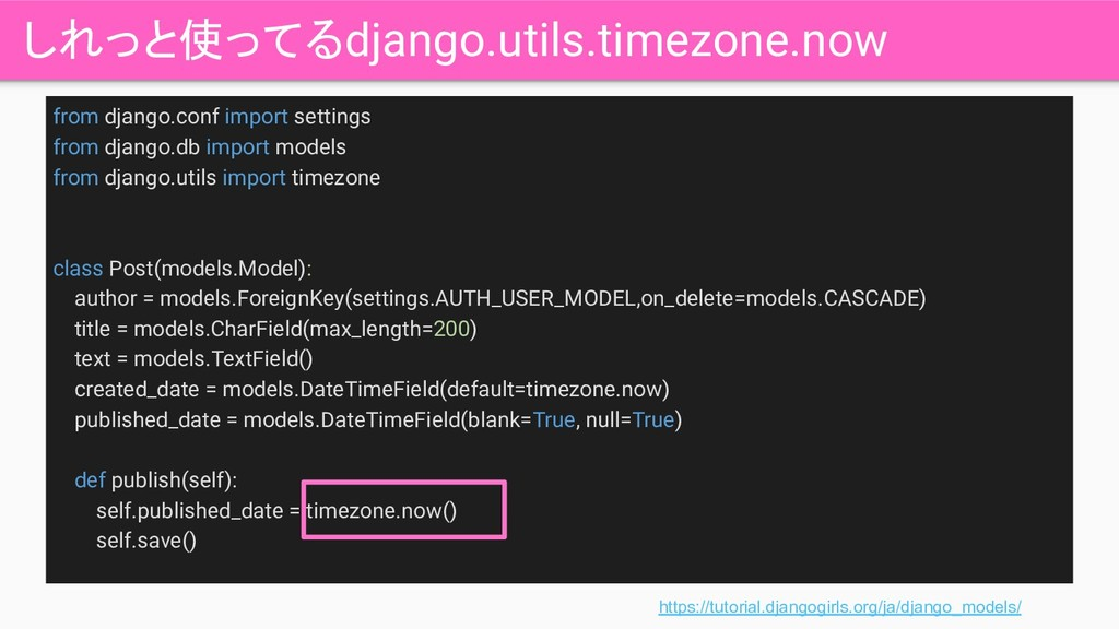 しれっと使ってるdjango.utils.timezone.now from django.c...