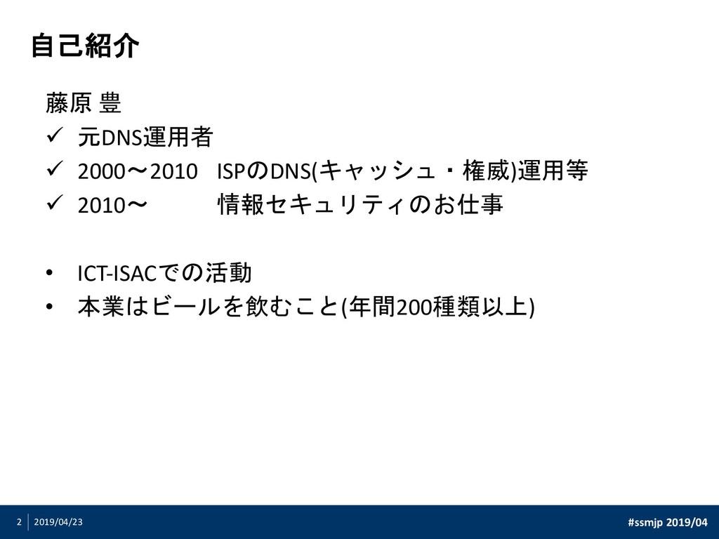 #ssmjp 2019/04 2019/04/23 2 自己紹介 藤原 豊 ü 元DNS運用者...