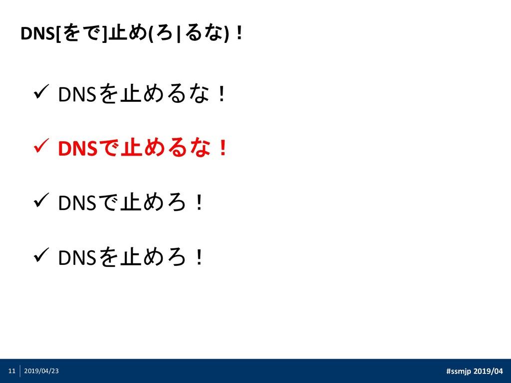 #ssmjp 2019/04 2019/04/23 11 DNS[をで]止め(ろ|るな)! ü...