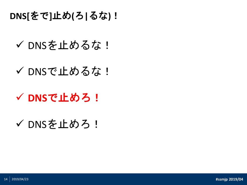 #ssmjp 2019/04 2019/04/23 14 DNS[をで]止め(ろ|るな)! ü...