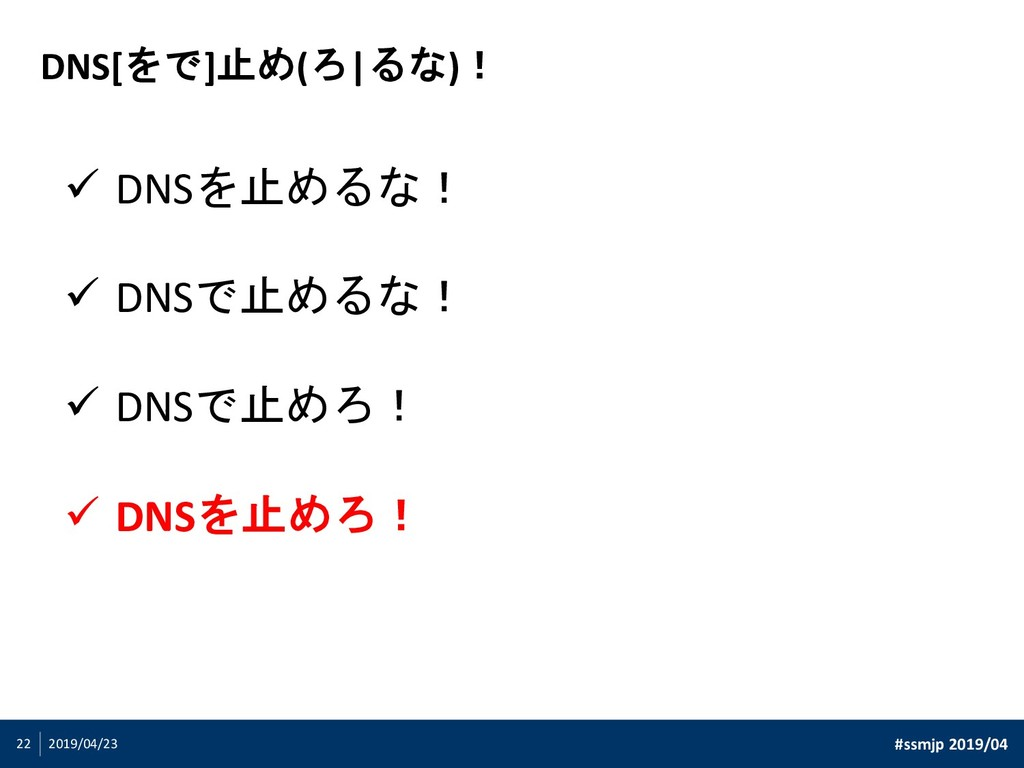 #ssmjp 2019/04 2019/04/23 22 DNS[をで]止め(ろ|るな)! ü...