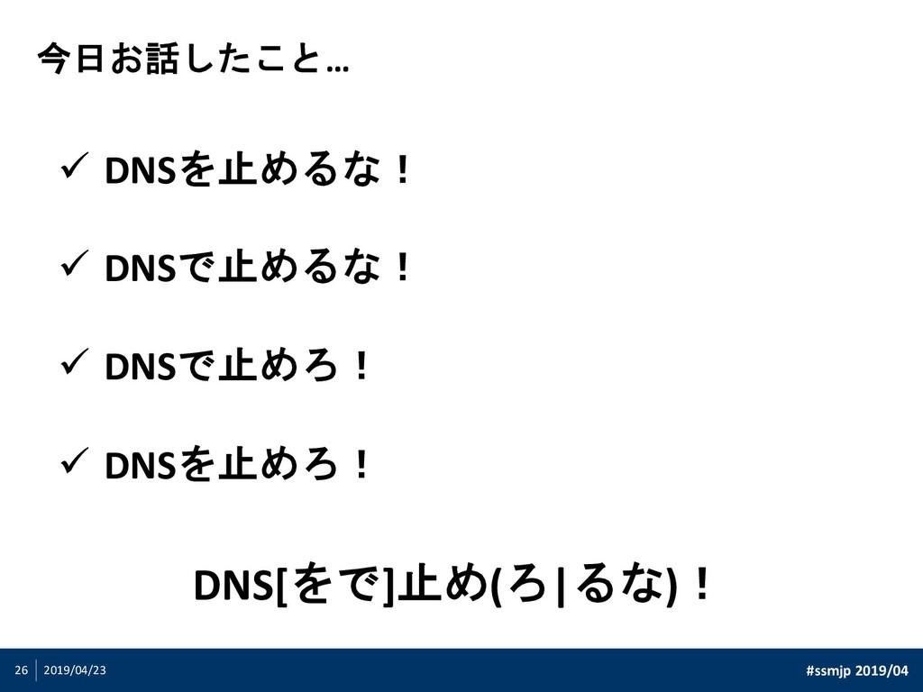 #ssmjp 2019/04 2019/04/23 26 今日お話したこと… ü DNSを止め...