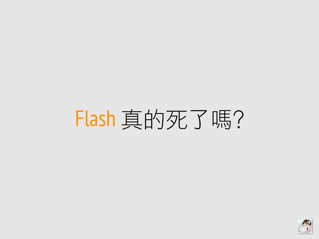 Flash 真的死了了嗎?