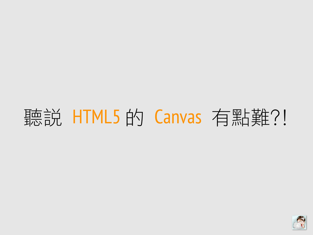 聽說說說 HTML5 的 Canvas ㈲㊒有點難?!