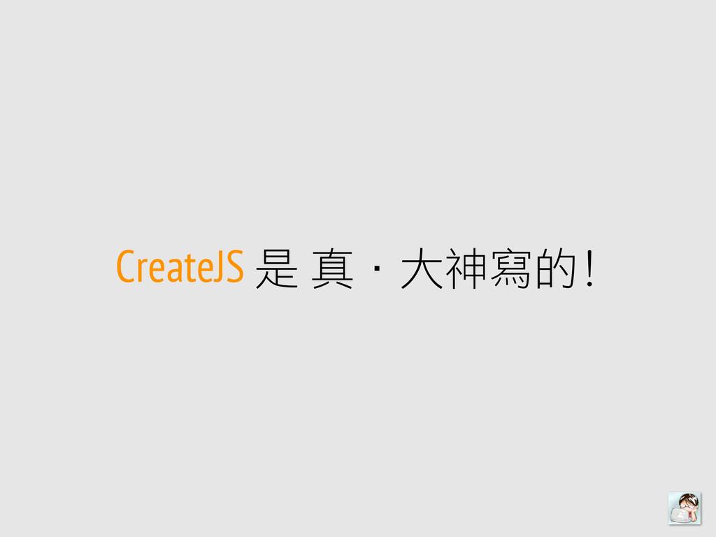 CreateJS 是 真.大神神㊢寫的!