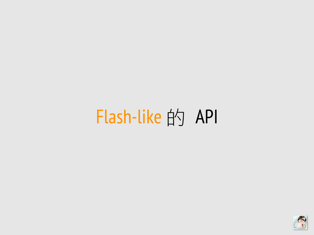 Flash-like 的 API