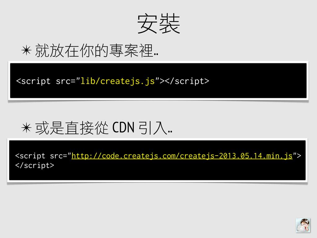"""✴ 就放在你的專案裡裡.. ✴ 或是直接從 CDN 引入.. 安裝 <script src=""""..."""