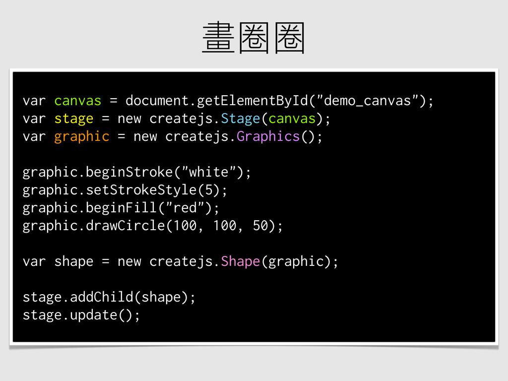 """畫圈圈 var canvas = document.getElementById(""""demo_..."""