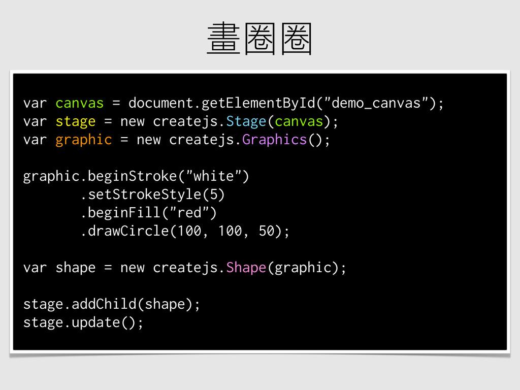 "var canvas = document.getElementById(""demo_canv..."