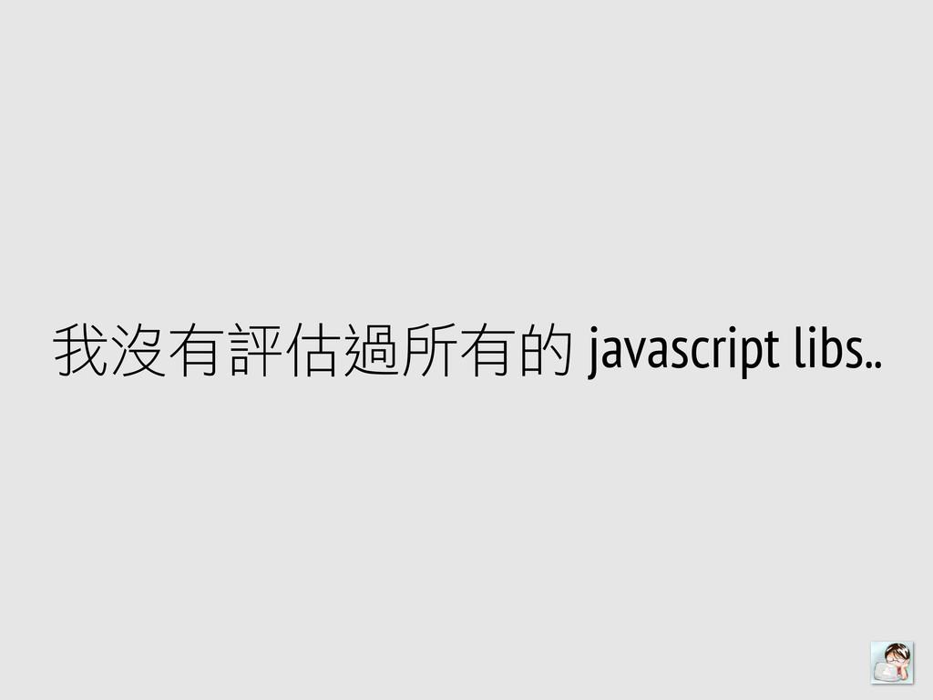 我沒㈲㊒有評估過所㈲㊒有的 javascript libs..