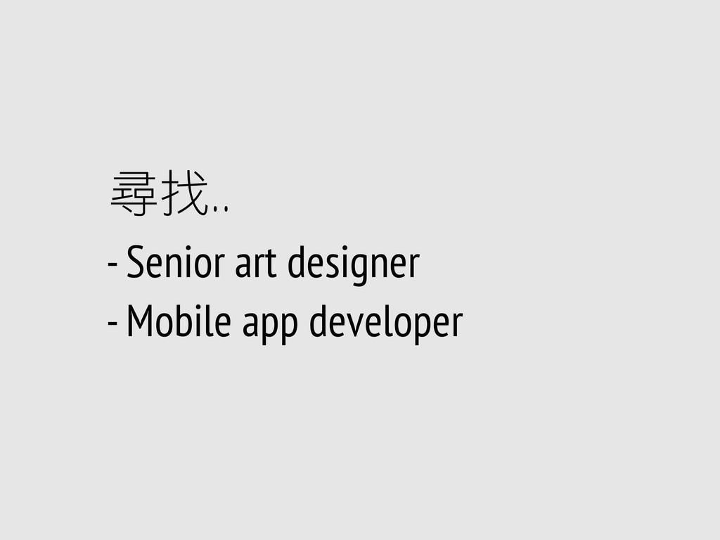 - Senior art designer - Mobile app developer 尋找...