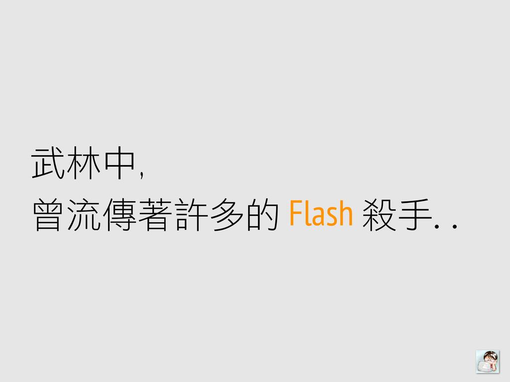 武林林㆗㊥中, 曾流流傳著許多的 Flash 殺殺手..