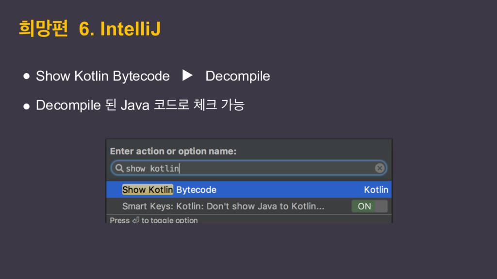 ൞ݎಞ 6. IntelliJ ● Show Kotlin Bytecode ▶ Decomp...