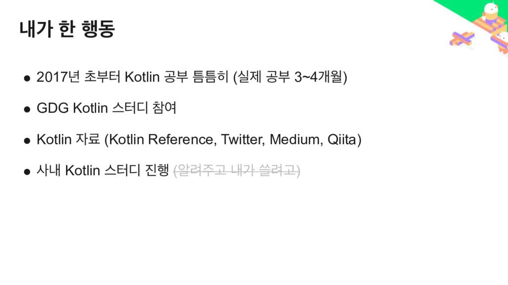 ● 2017֙ ୡࠗఠ Kotlin ҕࠗ  (पઁ ҕࠗ 3~4ѐਘ) ● GDG K...