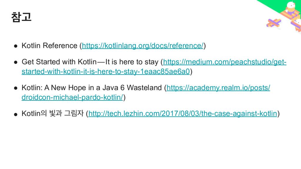 ଵҊ ● Kotlin Reference (https://kotlinlang.org/d...