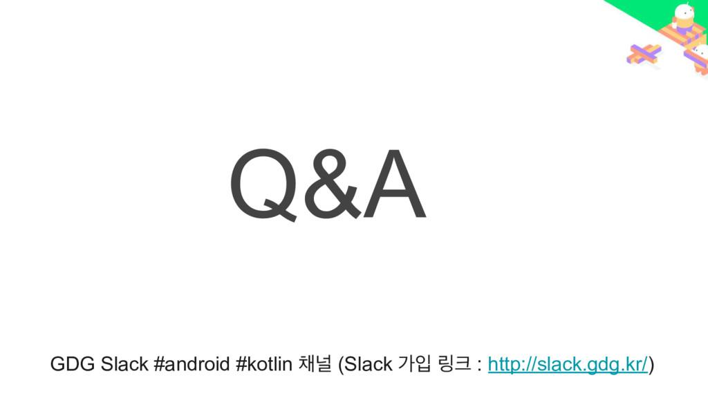 Q&A GDG Slack #android #kotlin օ (Slack оੑ ݂ ...