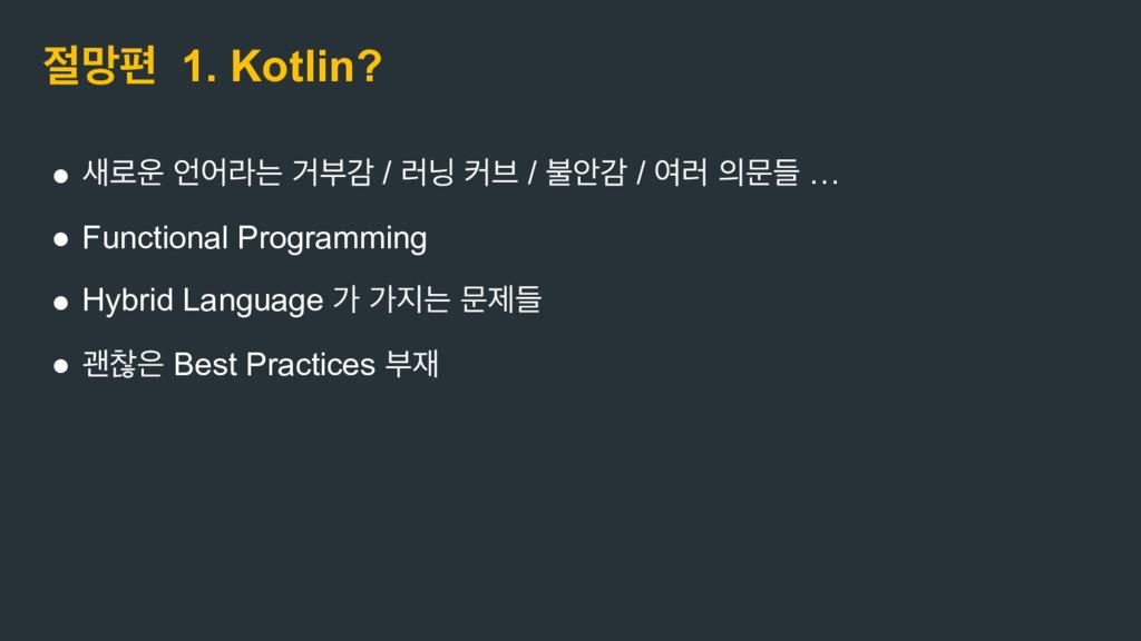 ݎಞ 1. Kotlin? ● ۽ যۄח Ѣࠗх / ۞ ழ࠳ / ࠛউх / ৈ...