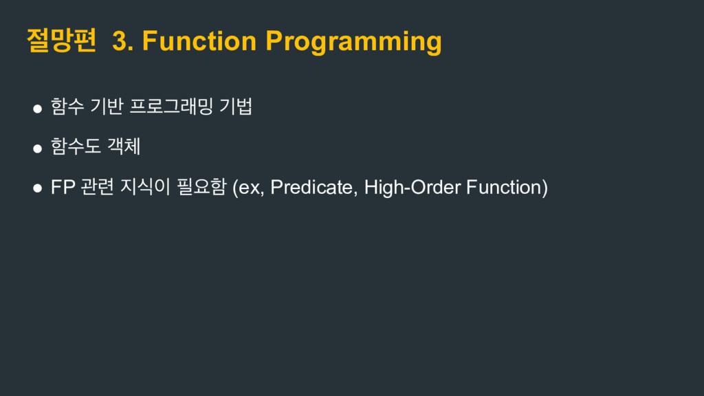ݎಞ 3. Function Programming ● ೣࣻ ӝ߈ ۽Ӓې߁ ӝߨ ● ...