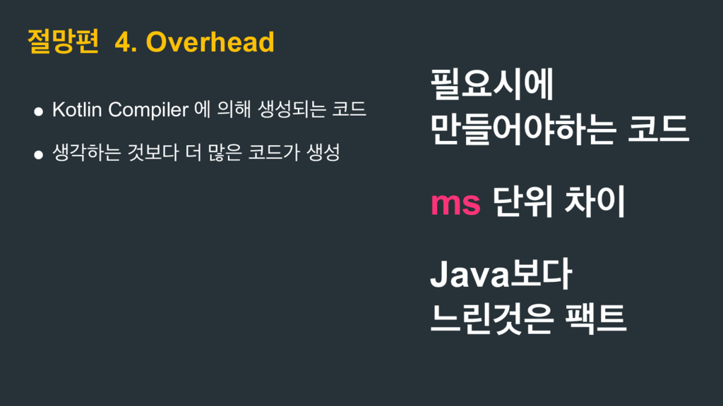 ݎಞ 4. Overhead ● Kotlin Compiler ী ೧ ࢤغח ٘ ...