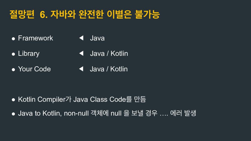 ݎಞ 6. ߄৬ ৮ೠ ߹ ࠛоמ ● Framework Ú Java ● Lib...
