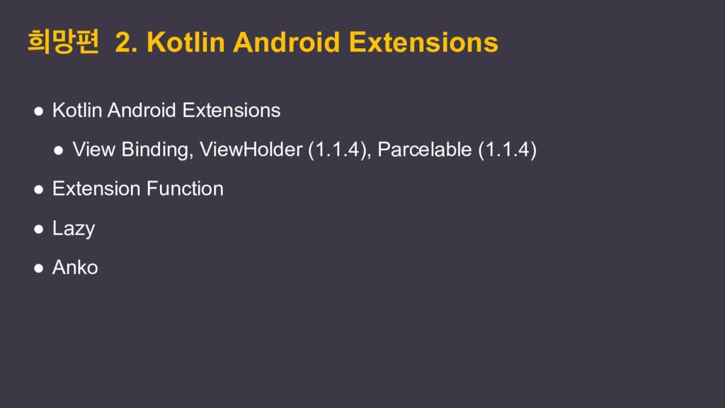 ൞ݎಞ 2. Kotlin Android Extensions ● Kotlin Andro...
