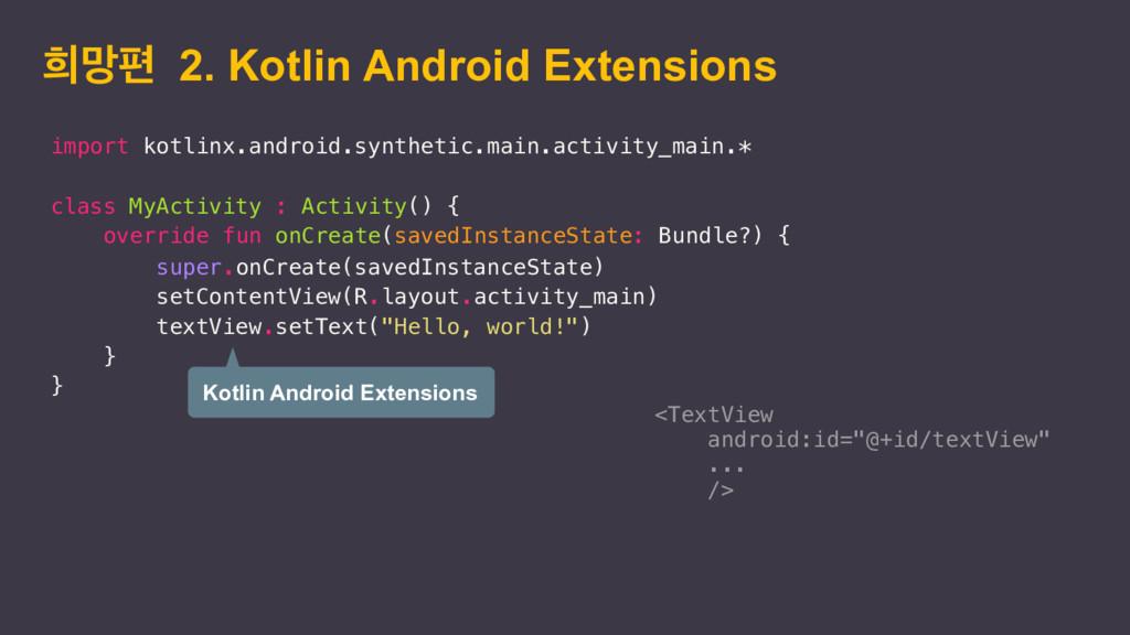 ൞ݎಞ 2. Kotlin Android Extensions import kotlinx...