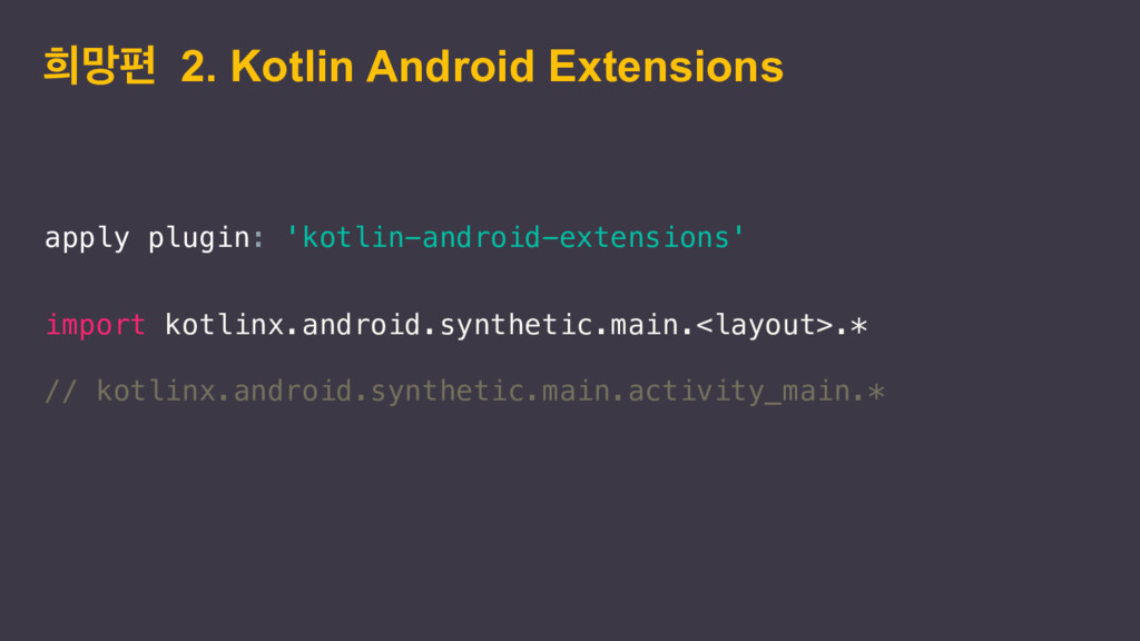 ൞ݎಞ 2. Kotlin Android Extensions apply plugin: ...