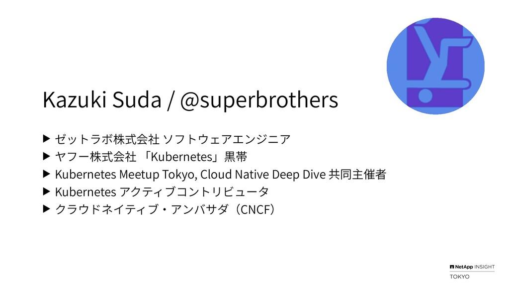 Kazuki Suda / @superbrothers ▶ ゼットラボ株式会社 ソフトウェア...