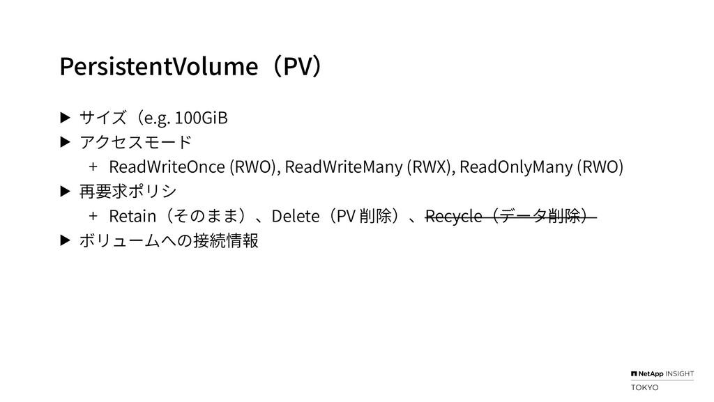 PersistentVolume(PV) ▶ サイズ(e.g. 100GiB ▶ アクセスモー...
