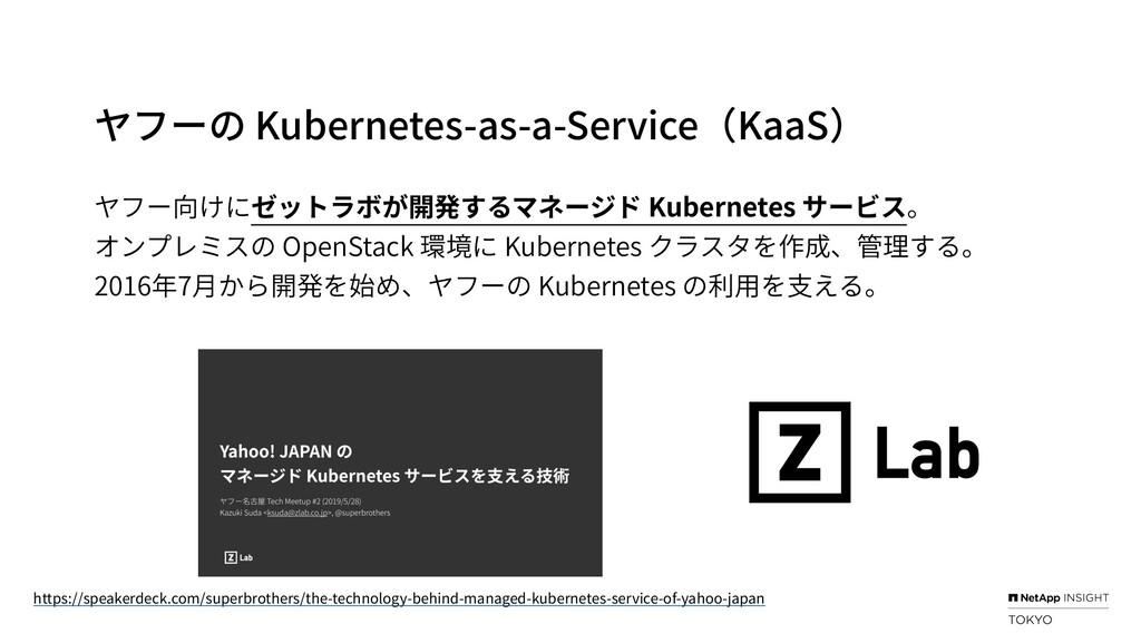 ヤフーの Kubernetes-as-a-Service(KaaS) ヤフー向けにゼットラボが...