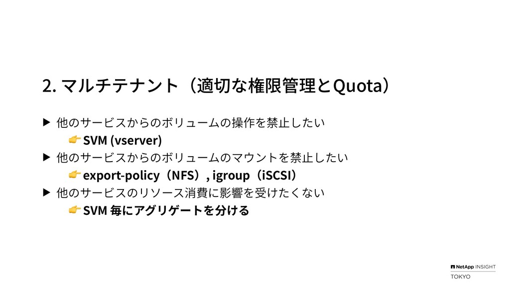 2. マルチテナント(適切な権限管理とQuota) ▶ 他のサービスからのボリュームの操作を禁...