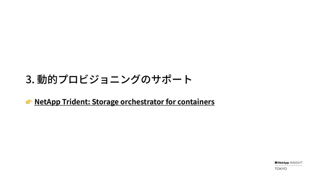 3. 動的プロビジョニングのサポート  NetApp Trident: Storage orc...