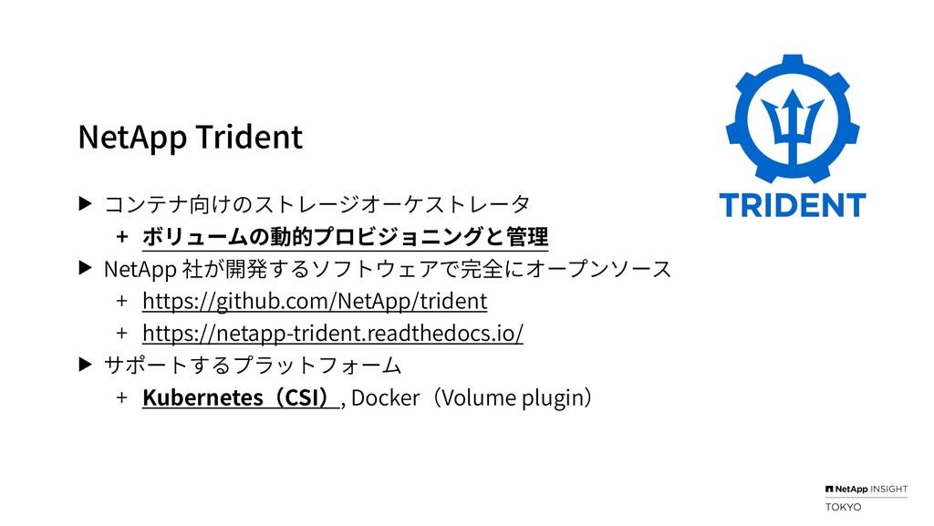 NetApp Trident ▶ コンテナ向けのストレージオーケストレータ + ボリュームの動...
