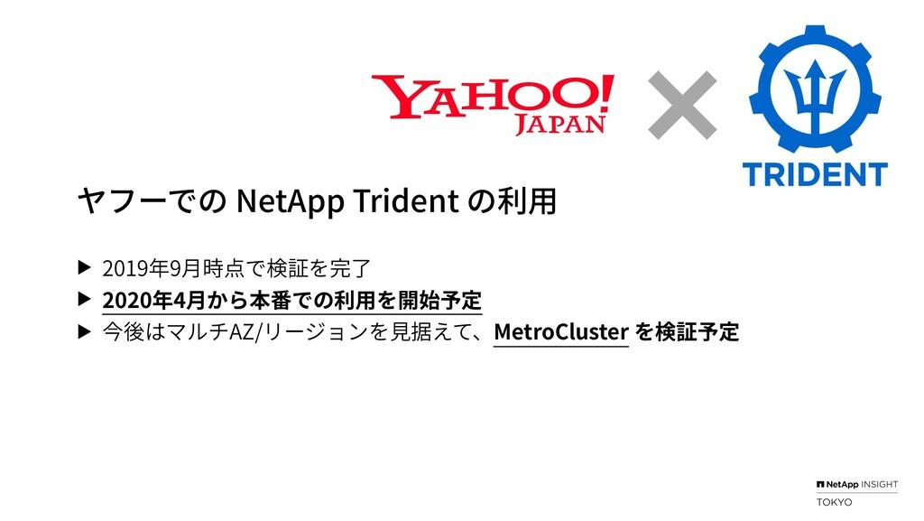ヤフーでの NetApp Trident の利⽤ ▶ 2019年9⽉時点で検証を完了 ▶ 20...