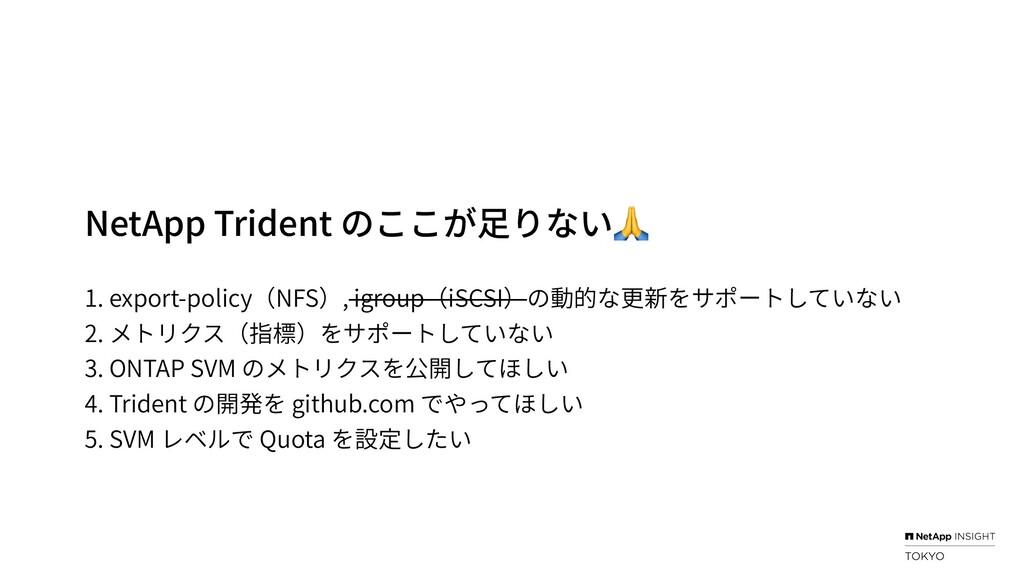NetApp Trident のここが⾜りない 1. export-policy(NFS), ...