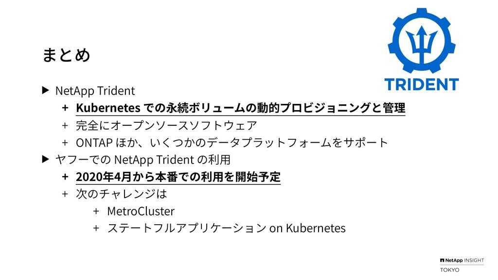 まとめ ▶ NetApp Trident + Kubernetes での永続ボリュームの動的プ...