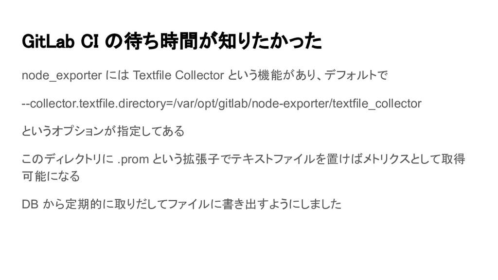 GitLab CI の待ち時間が知りたかった node_exporter には Textfi...