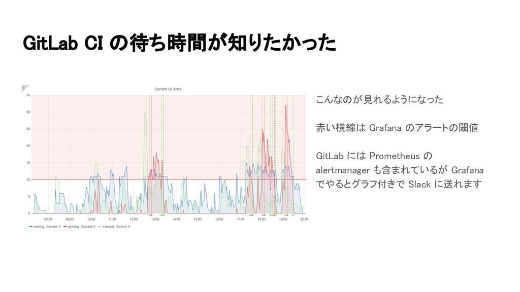 GitLab CI の待ち時間が知りたかった こんなのが見れるようになった   赤い横線...