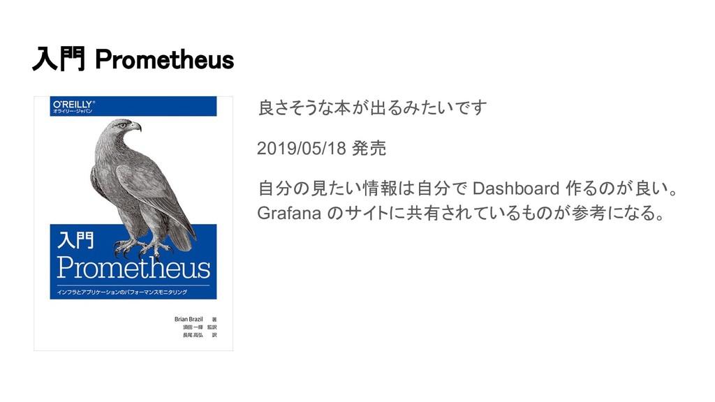 入門 Prometheus 良さそうな本が出るみたいです 2019/05/18 発売 自分の...