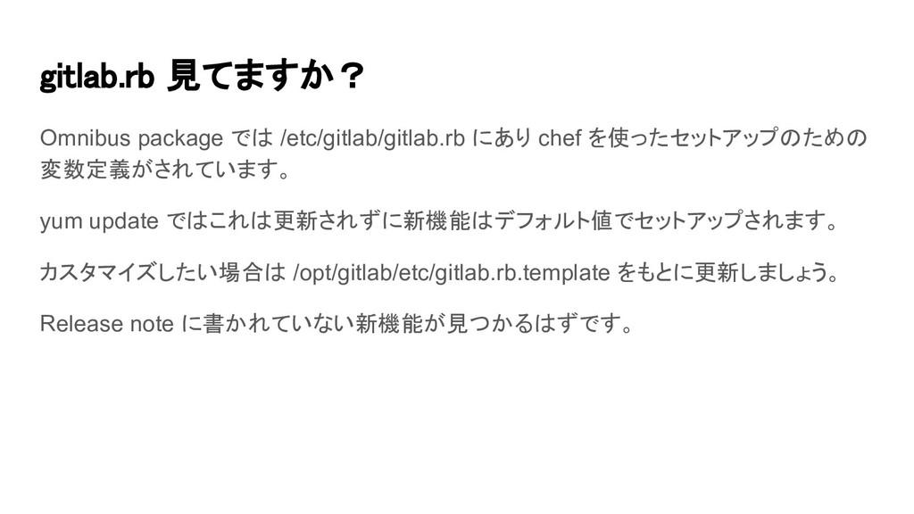 gitlab.rb 見てますか? Omnibus package では /etc/gitla...